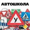 Автошколы в Новосокольниках