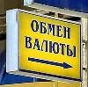 Обмен валют в Новосокольниках