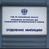 Отделения полиции в Новосокольниках