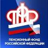 Пенсионные фонды в Новосокольниках