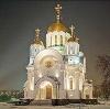 Религиозные учреждения в Новосокольниках