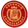 Военкоматы, комиссариаты в Новосокольниках