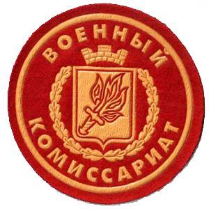 Военкоматы, комиссариаты Новосокольников